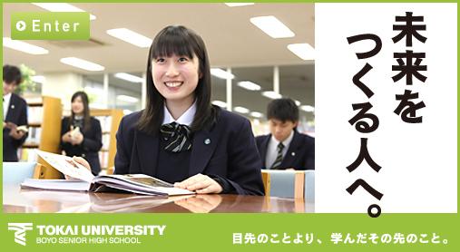 芳根京子 出身高校 大学 芸能活動禁止 学校