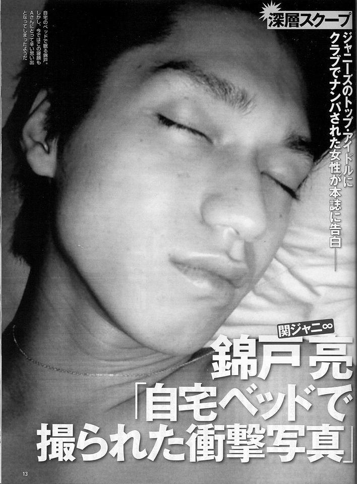 森川葵 錦戸亮 熱愛 二股 過去 彼氏 凄い
