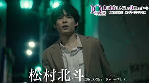 松村北斗 最新 出演 ドラマ ピアノ 演奏 ファン 急増